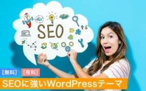 SEOに強いWordPressテーマ