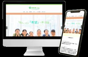発達支援.com